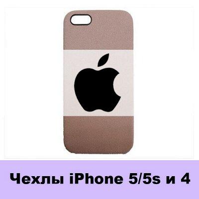 GSM-Shop. Защитные стёкла и аксессуары — Чехлы iPhone 5/5S и 4 — Для телефонов