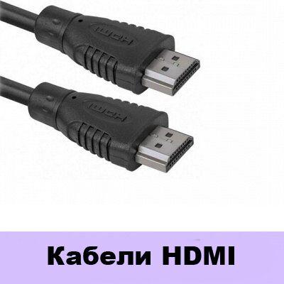 GSM-Shop. Защитные стёкла и аксессуары  — Кабели HDMI — Для телефонов