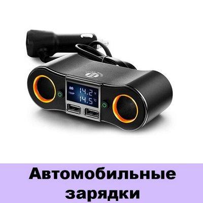 GSM-Shop. Защитные стёкла и аксессуары — Автомобильные зарядки — Электроника