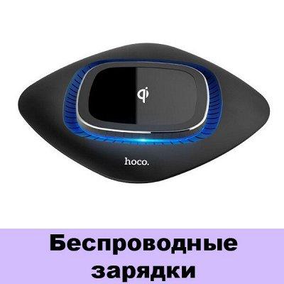 GSM-Shop. Защитные стёкла и аксессуары — Беспроводные зарядки — Для телефонов