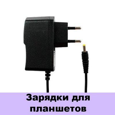 GSM-Shop. Защитные стёкла и аксессуары — Зарядки для планшетов — Для ноутбуков и планшетов