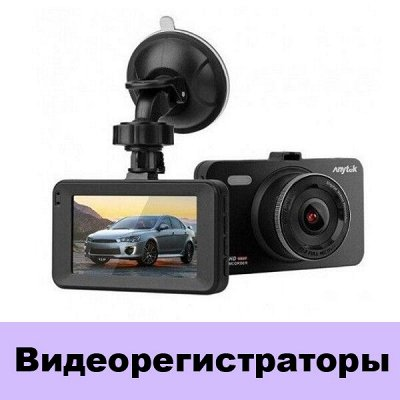 GSM-Shop. Защитные стёкла и аксессуары — Видеорегистраторы — Электроника