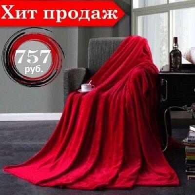 Уютный Дом! Домашний текстиль.. Акции! — АКЦИЯ! Мягкий Плед - 757 руб!!! — Пледы