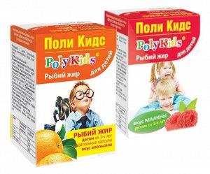 Поли Кидс детский рыбий жир жевательные капсулы вкус малины №50