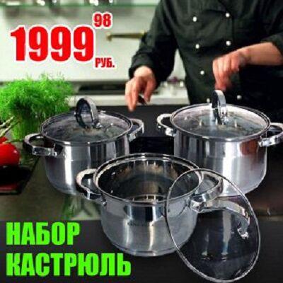 #Осенние новинки💥Набор сковородок AMERCOOK от 399 руб -5!  — Акция! Успей купить! Набор посуды, 6 предметов..  — Посуда
