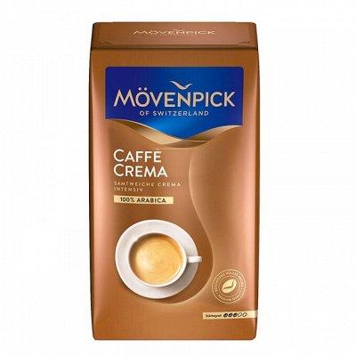 ✔Бакалея ✅ Скидки❗❗❗Огромный выбор❗Выгодные цены🔥 — Кофе Movenpick — Кофе и кофейные напитки