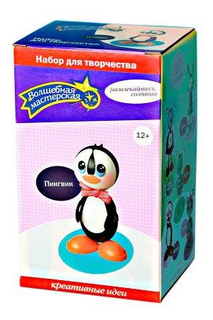 "Набор для творчества Создай куклу """"Пингвин"