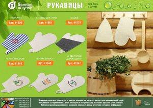 """""""Банные штучки"""" Рукавица для сауны """"Добрая банька"""" 41045"""