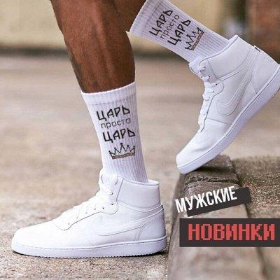 Яркие, современные и классические дизайны, носочки, колготки — Носки мужские — Носки