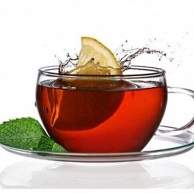 Чай и кофе быстро в дом! Закусочки хрустелки — Чай  250 гр упаковки — Чай