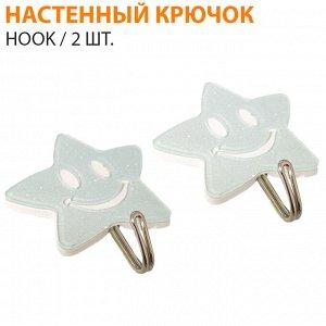 Настенный крючок Hook / 2 шт.
