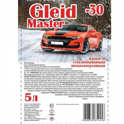 🚘Gleid Master — Авто стеклоомыватель! Качество! — Gleid Master — Масла и жидкости