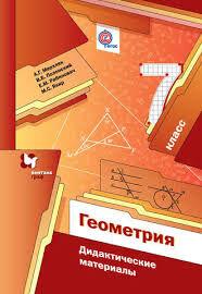 ГЕОМ МЕРЗЛЯК 7 КЛ ФГОС Дидактика 2018-2020гг