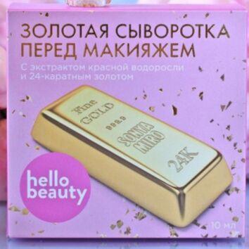 ✿ ЛЮБИМАЯ ЗАКУПКА ✿ Огромный выбор КОСМЕТИКИ ✿ Выдача 3 дня — Сыворотки Hello Beauty — Для лица