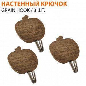 Настенный крючок Grain Hook / 3 шт.