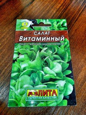 """Салат """"Витаминный"""", 0,5г"""