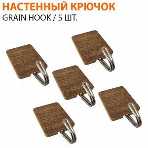 Настенный крючок Grain Hook / 5 шт.