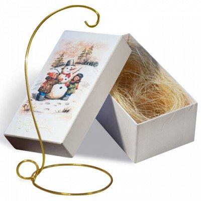 Ёлочные игрушки Ариэль-2020. Свободное в счете! Дозаказ — Подарочные коробки и подставка под шар — Все для Нового года