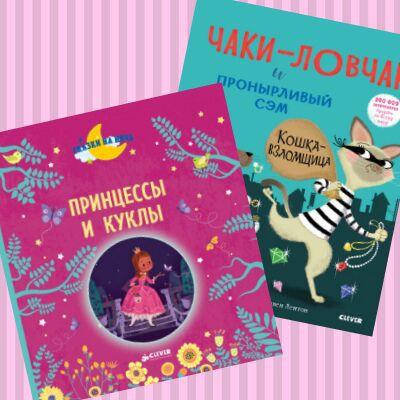 Новинки от Клевер. Море книг по акции!  +Уценка. Закажи — Уценка на хорошие книжки — Детская литература