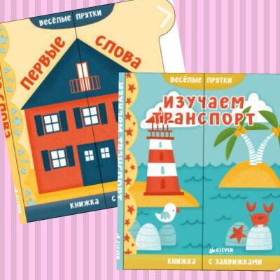 Новинки от Клевер. Море книг по акции!  +Уценка. Закажи — Уценка малышам. Познаем мир с книжкой — Детская литература