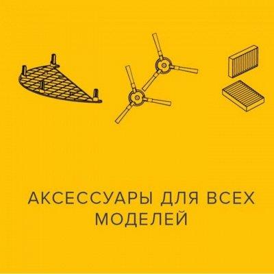 Роботы - пылесосы GUTREND🛸   — Аксессуары для роботов-пылесосов — Аксессуары