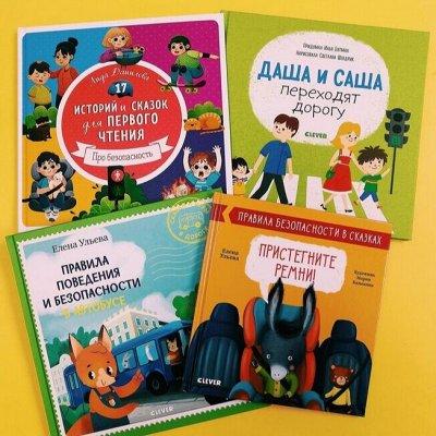 Новинки от Клевер. Море книг по акции!  +Уценка. Закажи — Правила безопасности для детей — Детская литература