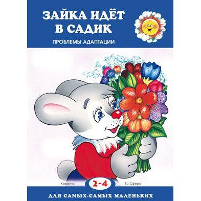 Добрый шкаф-13. Собираемся в школу. — Книжки и раскраски - В НАЛИЧИИ — Детская литература
