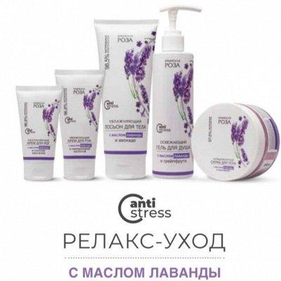 🍀Натуральная Косметика из Крыма ! 🚀В наличии🚀От 5 рублей — Релакс-Уход  для ТЕЛА с маслом Лаванды — Для тела