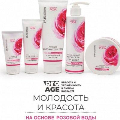 🍀Натуральная Косметика из Крыма ! 🚀В наличии🚀От 5 рублей — Молодость и красота ТЕЛА на основе Розовой воды — Для тела