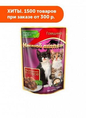 Ночной охотник влажный корм для котят Говядина в соусе 100гр пауч