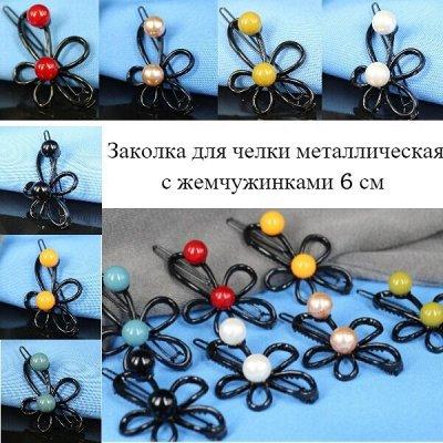 №139. =✦Bloomy line✦-детская мода для маленьких модниц — Зажимы для волос, невидимки, клик-клаки — Шпильки и невидимки