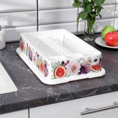 Фикс Прайс на Хозы и Посуду, Товары от 9 руб.  — Сушилки для посуды — Системы хранения