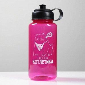 """Бутылка для воды """"Тяжелая котлетика"""", 1200 мл"""