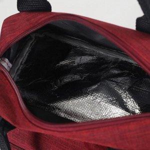 Сумка-термо, 2 отдела на молниях, наружный карман, регулируемый ремень, цвет бордовый