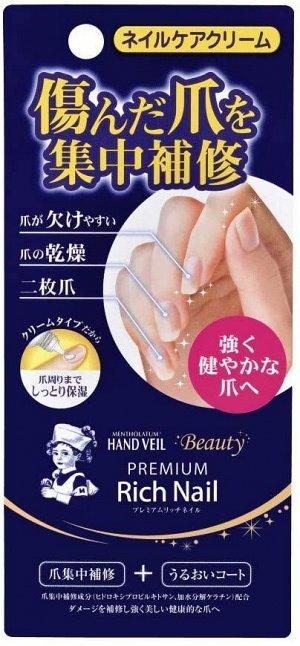 MENTHOLATUM Hand Veil Premium Rich Nail - крем для улучшения ногтевой пластины