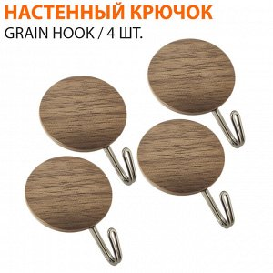 Настенный крючок Grain Hook / 4 шт.