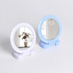 Зеркало складное-подвесное, двустороннее, с увеличением, d зеркальной поверхности 6,7 см, МИКС