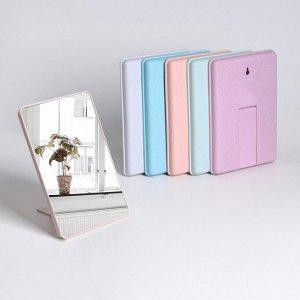 Зеркало складное-подвесное, зеркальная поверхность 14 ? 19,5 см, МИКС