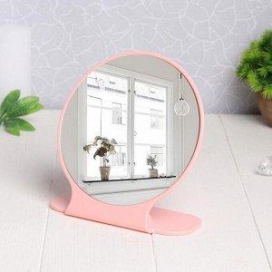 Зеркало настольное, d зеркальной поверхности 14,6 см, цвет МИКС