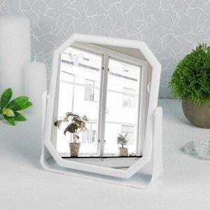 Зеркало на подставке, двустороннее, зеркальная поверхность 13,5 ? 16 см, цвет белый
