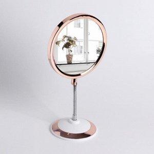 Зеркало на гибкой ножке «Magic gold», с увеличением, d зеркальной поверхности — 15,5 см, цвет медный/белый