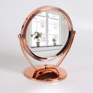 Зеркало настольное, двустороннее, d зеркальной поверхности 15 см, цвет розовое золото