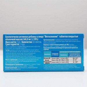 Фитоспокоин, успокаивающее действие, 30 таблеток