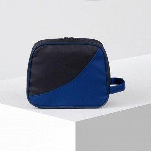 Косметичка дорожная, отдел на молнии, цвет чёрный/синий
