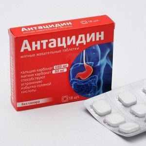 Антацидин, при дискомфорте в желудке, 18 таблеток
