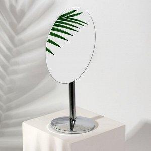 Зеркало настольное «Mirror», зеркальная поверхность 10,5 х 15 см, цвет серебряный