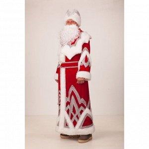 Карнавальный костюм «Дед Мороз», вышивка серебро, шуба, шапка, варежки, борода, р. 54-56, рост 188 см