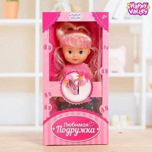 Кукла классическая «Любимая подружка» в платье, с аксессуарами