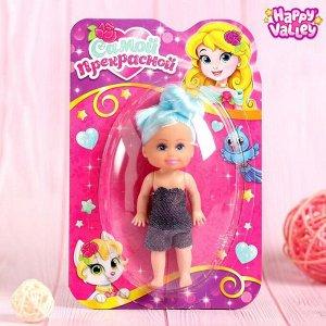 Открытка с куклой «Самой прекрасной», 18 х 12 см