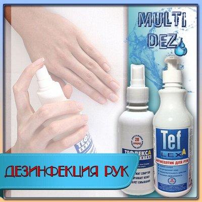Септизол - Дезинфицирующая салфетка, отлично на лето — «Тефлекс А», кожный антисептик — Бытовая химия